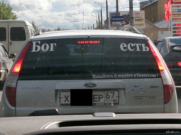 Машина-атеист
