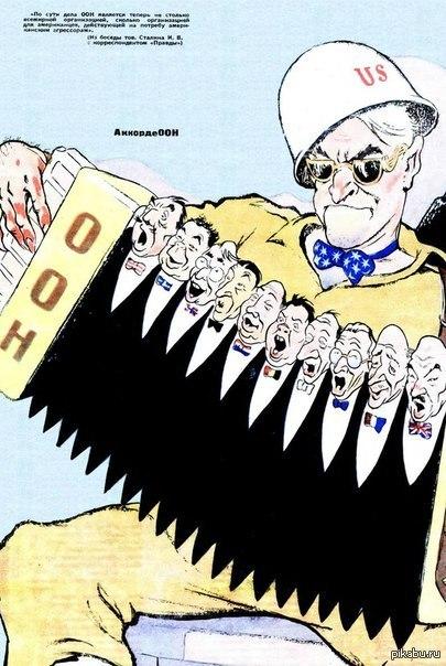 АккордеООН По мотивам сегодняшнего заседания СовБеза ООН