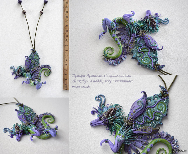 Доработанный дракон=) Доработала бабочко-дракона, которого недавно тут показывала=)Теперь я довольна конечным результатом, но нужны взгляды со стороны.Как Вам?