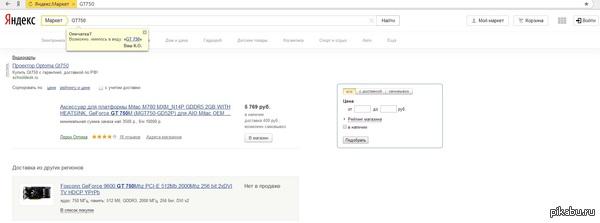 Кэп устроился на работу в Яндекс Маркет Искал в я.маркете видеокарту, опечатался, кэп не заставил себя долго ждать)