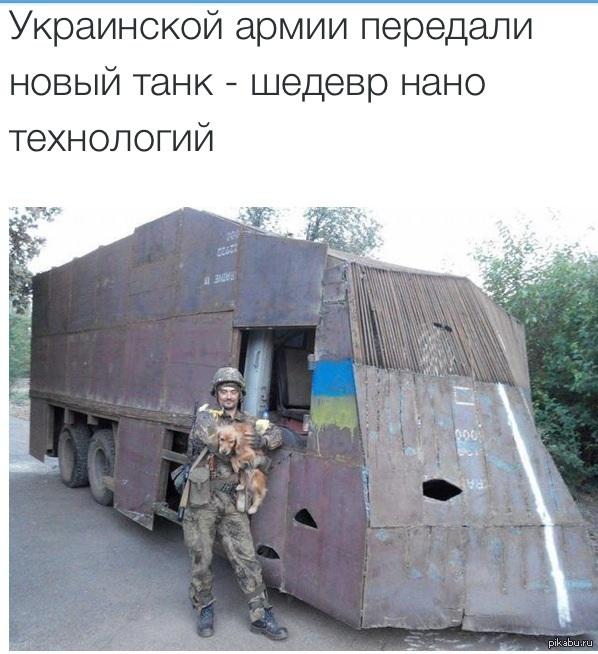 УкроАрмия