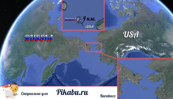 Россию и США разделяют лишь 4 километра :) Остров Ратманова, то что больше и слева, принадлежит России. Остров Крузенштерна, более маленький и справа, принадлежит США. расстояние между ними 4км.