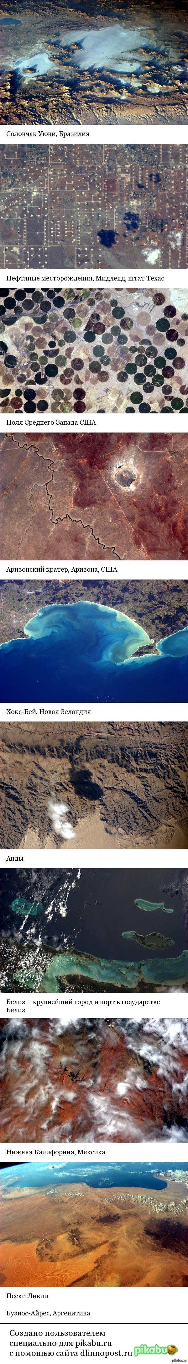 Фотографии Земли с высоты МКС-его полета, автор Александр Герст.