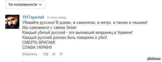 Никакого фашизма на Украине нет !