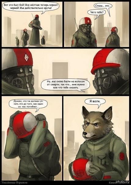 Унесенные взрывом здесь уже есть некоторые картинки из комикса, но эта меня доставляет больше всех