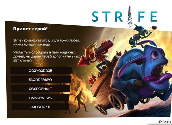 STRIFE 5 ключей на ЗБТ,может кому пригодится,игра типа доты