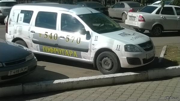 """Новая лада """"Gofrotara"""" Уже в продаже"""
