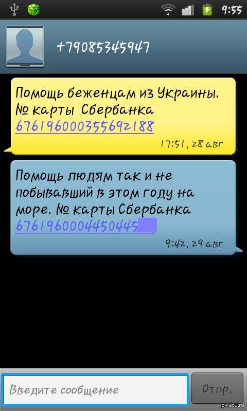 Получила вчера вот такое вот СМС.