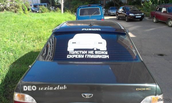 Увидел на улице))видимо парень очень их не любит) Улыбнуло)
