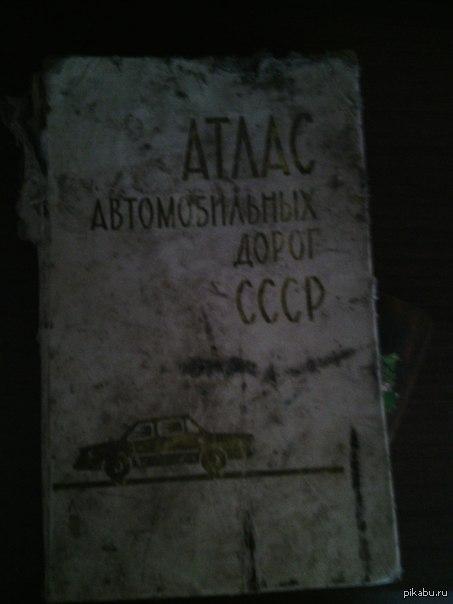 Атлас Пятничное моё. Атлас 1970 года выпуска. Был найден подпирающим шкаф в гараже..