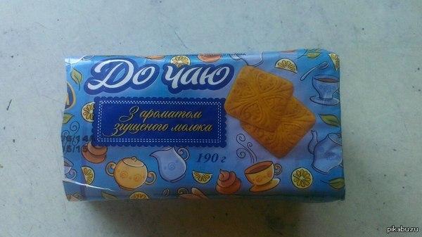 Интересная упаковка Ребяты которые рисовали упаковку для печенек сделали мой день)))))...хотя само печенье довольно вкусное..