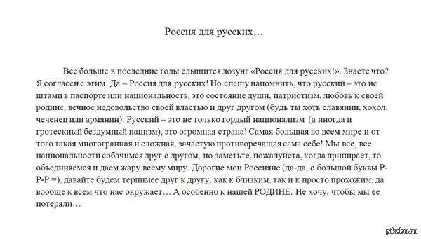 """Россия для русских. Как говориться """"накипело"""" у меня на волне последних событий."""