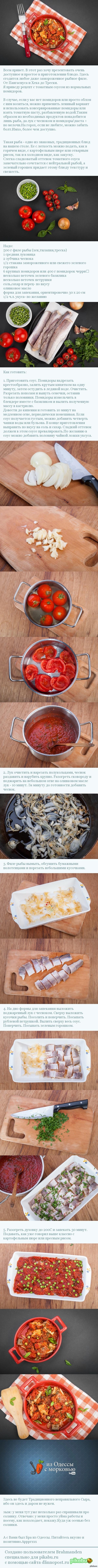 Рыба в томатном соусе. Еда ,проверенная временем