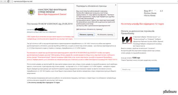 """Ваш компьютер заблокирован ! Берут вашу информацию с вк и """"блокируют компьютер """"и требуют денег за разблокировку )) Сидел на одном сайте ( не том ) как вдруг выскочило вот это окно,  надписи (на украинском ) гласят что ваш комп заблокирован за просмотр п*рно !ссылка в комента"""
