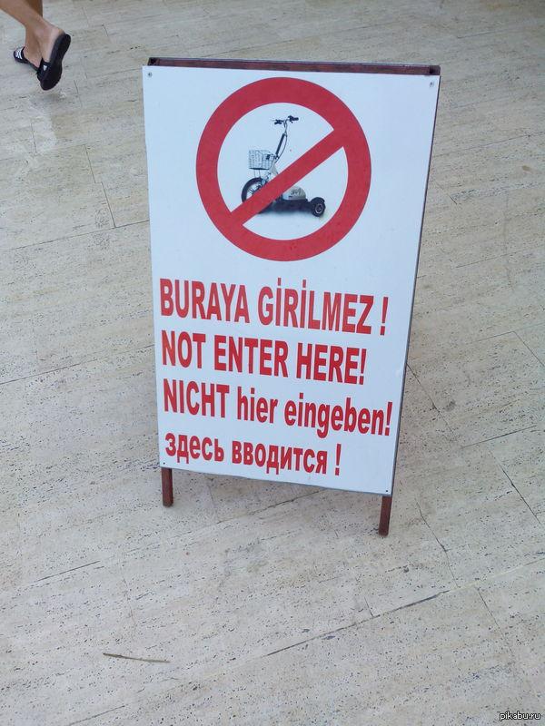 """В Турции побольше привилегий, для русских вообще нет запретов. Ответ на <a href=""""http://pikabu.ru/story/_2615903"""">http://pikabu.ru/story/_2615903</a>   Что вводится, мы уточнять не стали."""