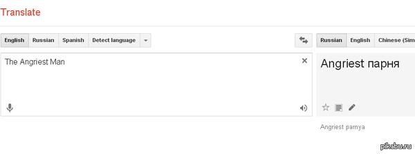 Переводчик Google не знает слова Angriest У всех так?