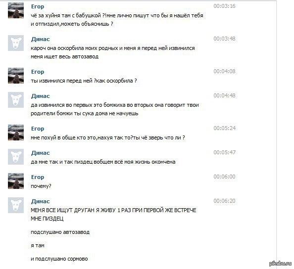 """Вот прощальные слова этого гаденыша К посту <a href=""""http://pikabu.ru/story/k_postu_pro_izvergov_2615118"""">http://pikabu.ru/story/_2615118</a>"""