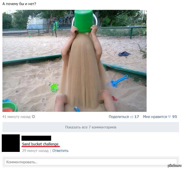 С просторов ВК Sand bucket challenge