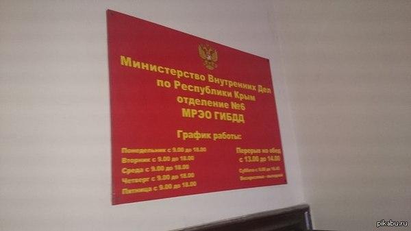 Очень грамотные сотрудники ГИБДД Посетил отдел ГИБДД в г. Феодосия, и там запечатлел
