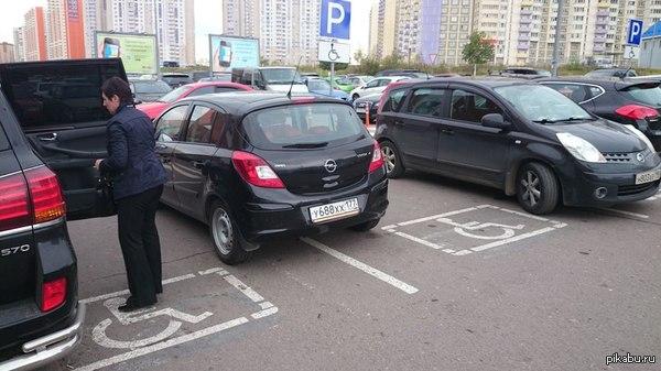 Инвалидность. Уровень: Бог Воскресный аншлак на парковке