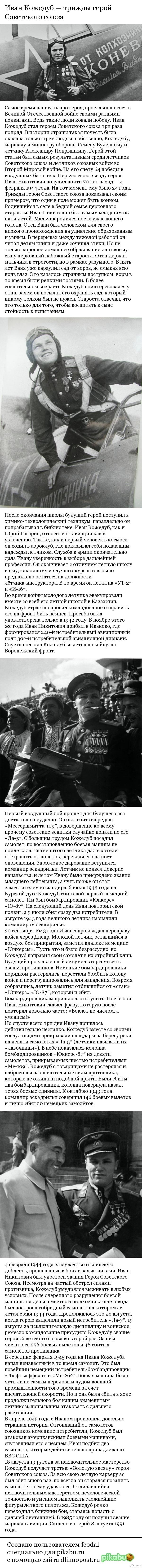 Иван Кожедуб - трижды герой Советского Союза
