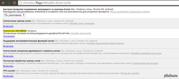 """Новый шрифт в Google Chrome Если кому-то он не нравится, можно его вернуть, вставив в адресную строку текст chrome://flags/#disable-direct-write и нажать """"Включить""""."""