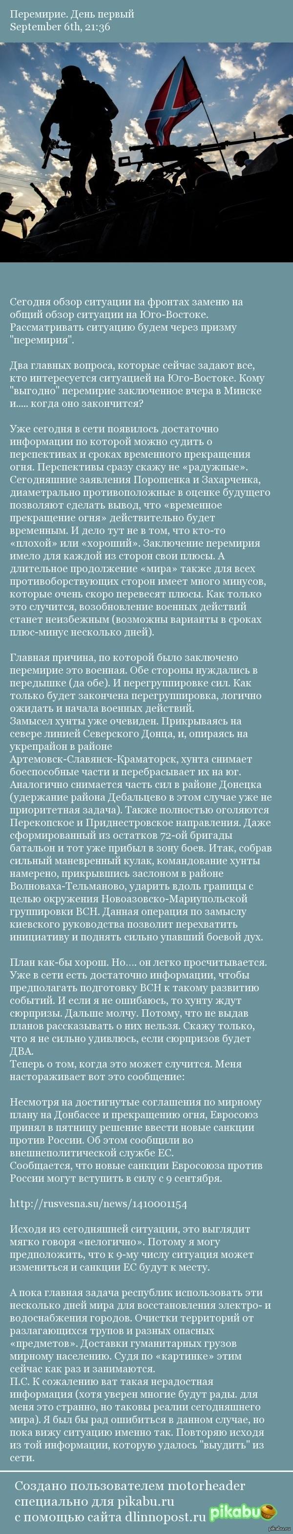 Перемирие. День первый. Замысел хунты уже очевиден. Прикрываясь на севере линией Северского Донца, и, опираясь на укрепрайон в районе Артемовск-Славянск-Краматорск, хунта снимает боеспособные части и перебрасывает их на юг.