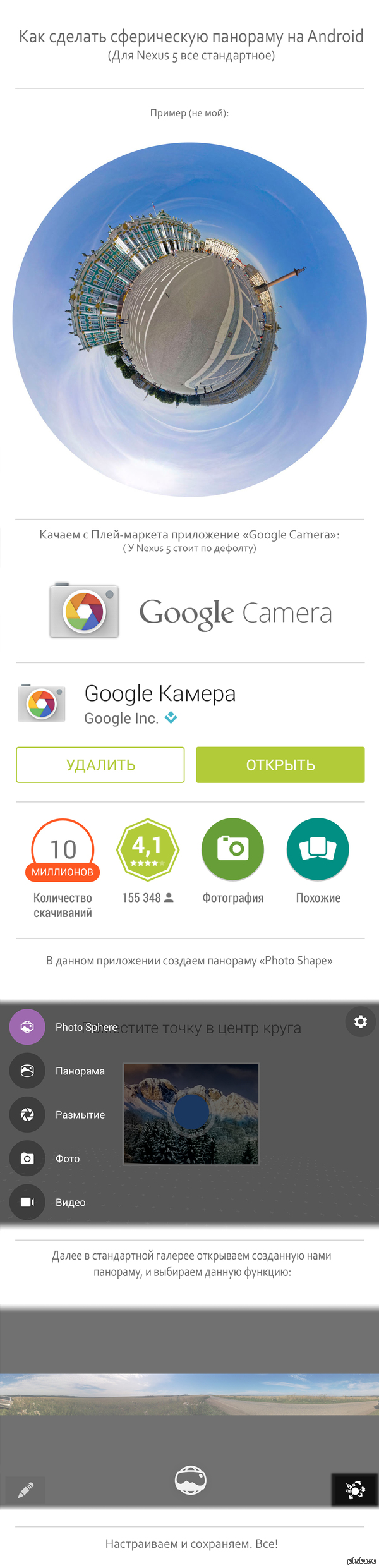 Как сделать сферическую панораму на Android