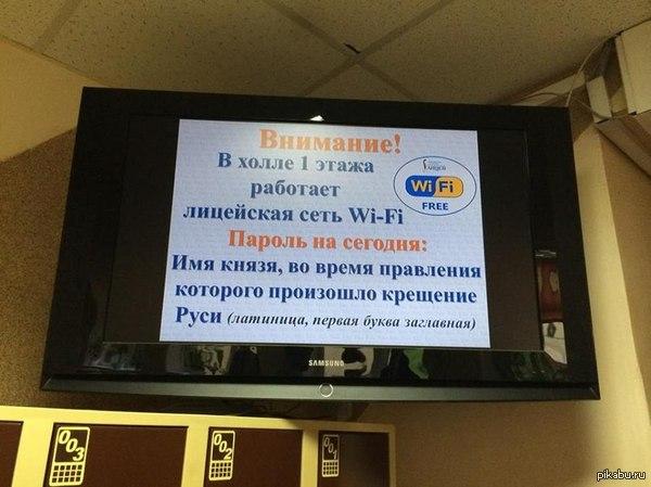 WiFI в институте нагло украл из интернета.