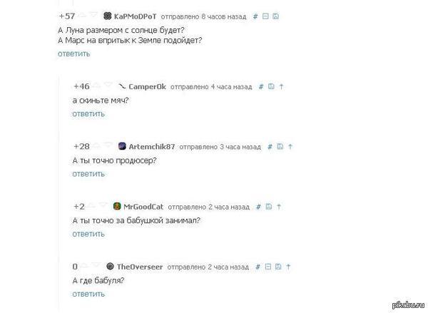"Комментарии позабавили. Из поста <a href=""http://pikabu.ru/story/sensatsiya_pryamo_seychas_2649102"">http://pikabu.ru/story/_2649102</a> Вроде не было ещё..."