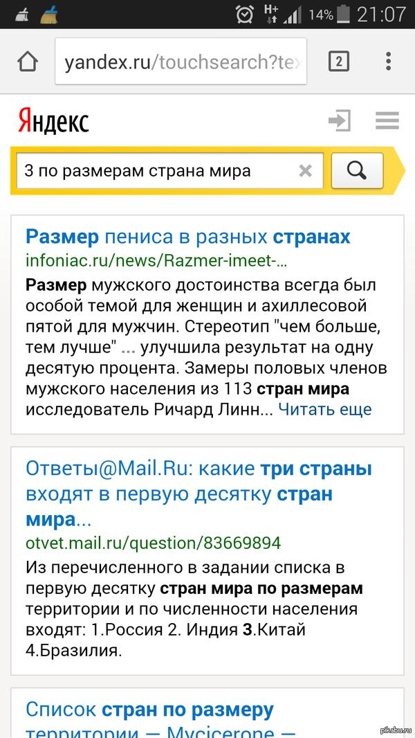 Яндекс лучше знает, что мне надо)