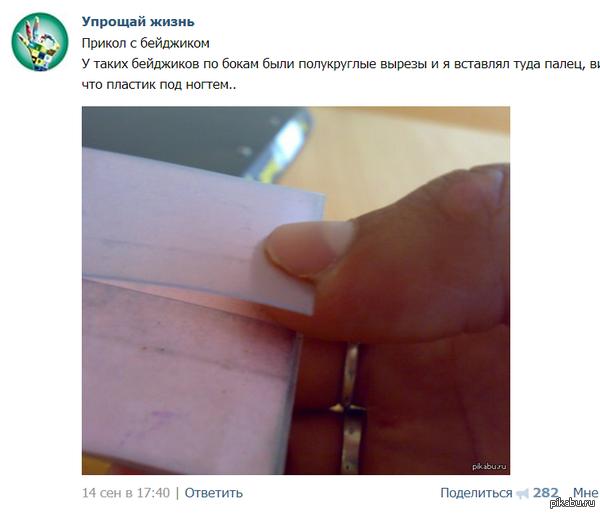"""Еще один паблик к посту <a href=""""http://pikabu.ru/story/prikol_s_beydzhikom_2656040"""">http://pikabu.ru/story/_2656040</a> хоть бы заголовок поменяли что-ли или картинку обрезали"""