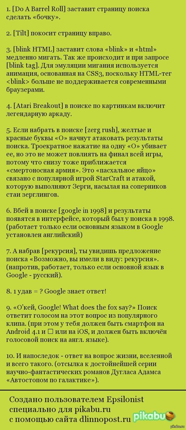 Топ 10 пасхалок (или сюрпизов) поиска Google.