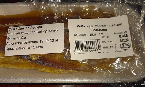 """Рыба из будущего справа ценник который был на упаковке, слева """"бирка"""" производителя которая находилась внутри упаковки.  P.S. приобретена 30 минут назад."""