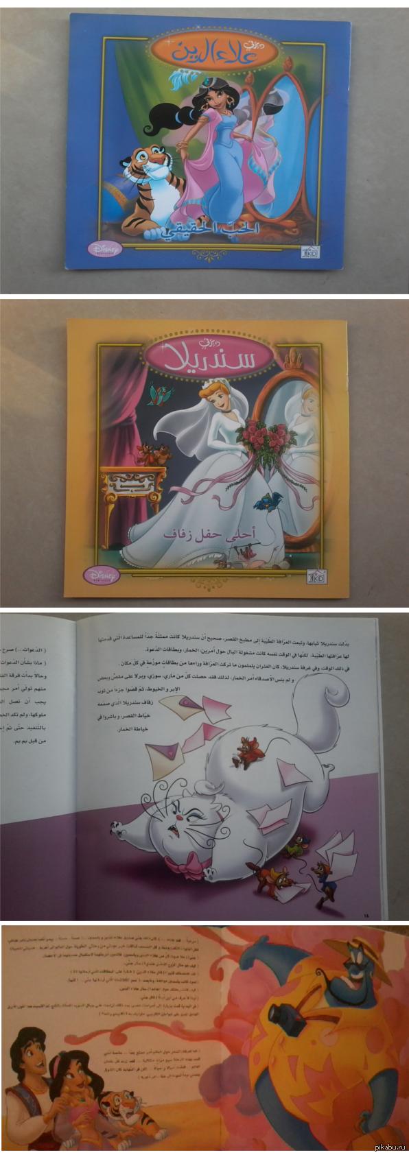 Арабские детские книжки Я тут арабский решил подтянуть, посоветовали детские книжки.. и тут я узнал, что Алладина на самом деле звали Аля (!), а фамилия его Аль Дин! Моё сердце разбито