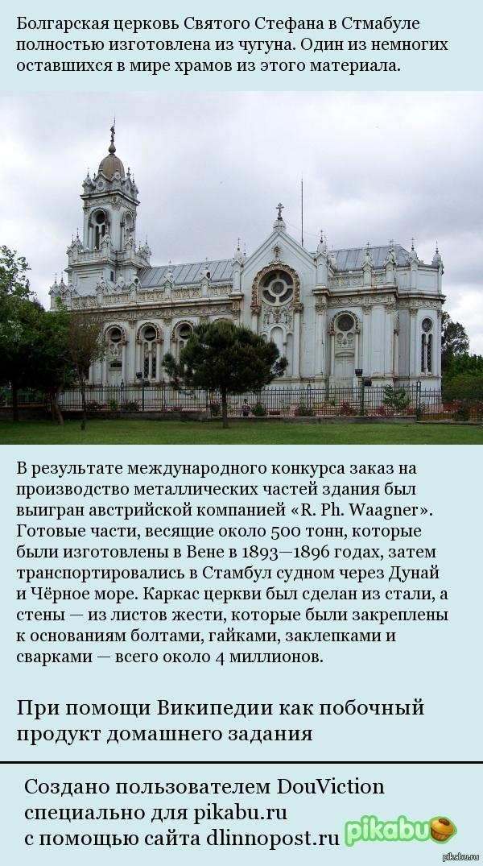А кто будет плохо славить Господа нашего, тот будет носить чугуний. Удивительное в церковной архитектуре XIXв.
