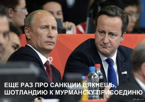 Встречаются Путин и Камерон Путин: - Ой, у вас Шотландия закипела и убегает