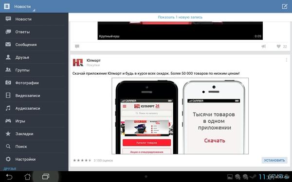 """Шел первый день захвата """"вконтакте"""" мэйлом"""