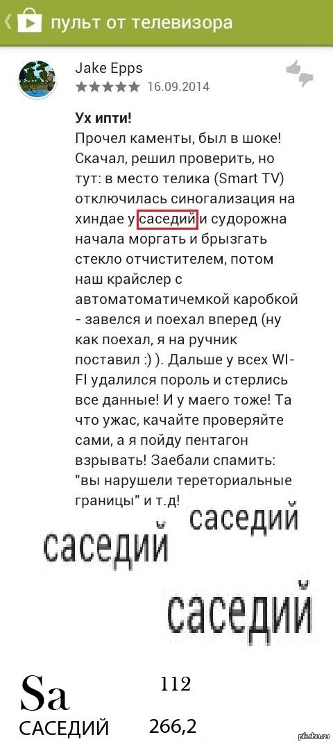 Саседий Осторожно, мат