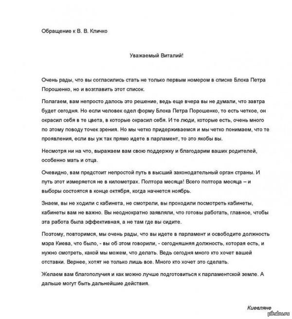 Обращение киевлян к Кличко