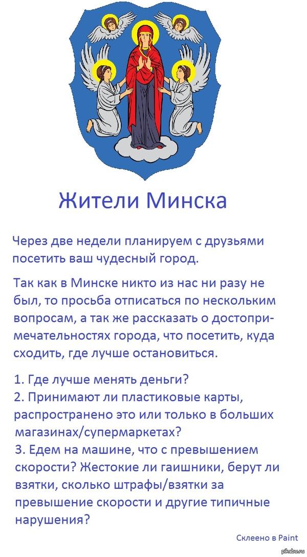 Поездка в Минск Собираемся прокатиться в Минск, поесть картошечки, посмотреть город