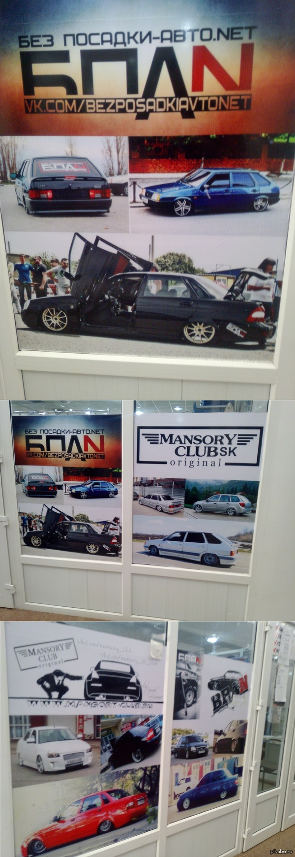 Без посадки авто нет В Астане любят креативную рекламу. Как ни странно в бутике продается школьная форма.