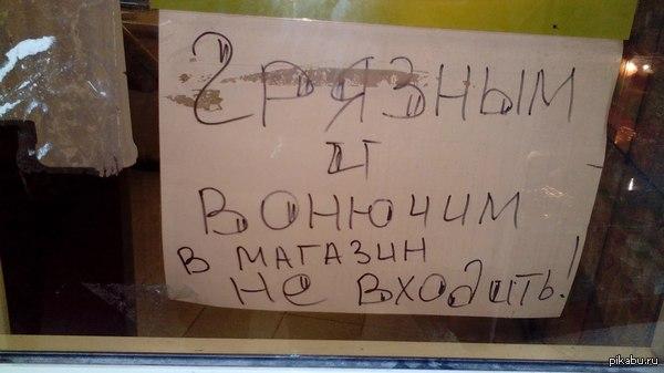 Екатеринбург. Уралмаш, дискриминация по гигиене. Неслыханное хамство.