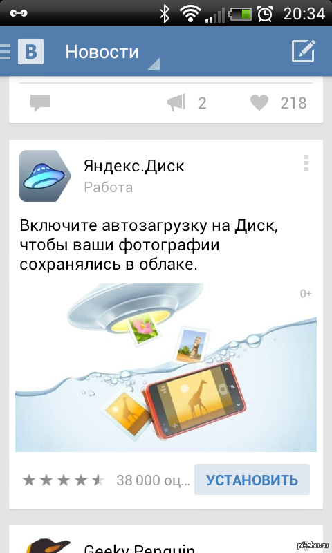 Это еще что за фигня!? Запустила приложение вк, пролистываю ленту и тут такая ерунда! Можно как-то отключить эту рекламу теперь?