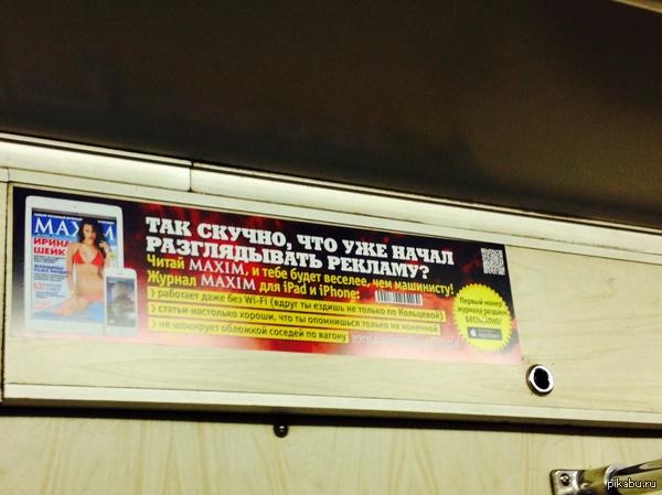 Маркетинг, такой маркетинг Еду я в метро значит, и вдруг скука напала...