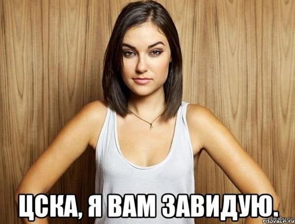 Суть матча Рома-ЦСКА