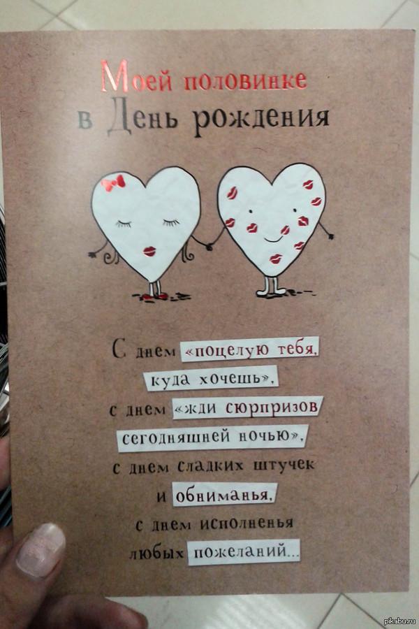 Милая открытка