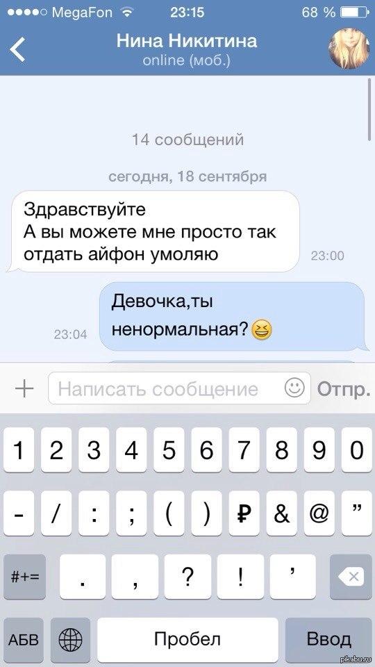 Не верил,что такое бывает Моей девушке пришло сообщение в Вконтакте, слышали о таком, но что бы вот так,напрямую писали.Посмеялись от души,но и задумались...