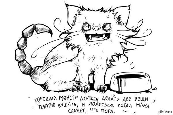 Мантикорина Хороший монстр должен делать 2 вещи: плотно кушать, и ложиться, когда мама скажет, что пора