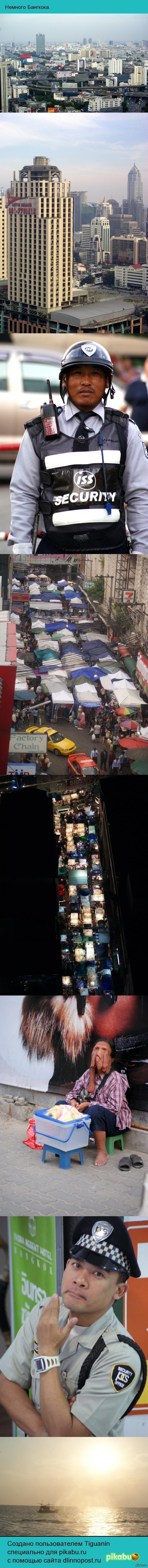 Немного Бангкока